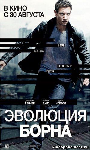 Эволюция Борна