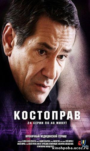 Костоправ (Серии 1-12)