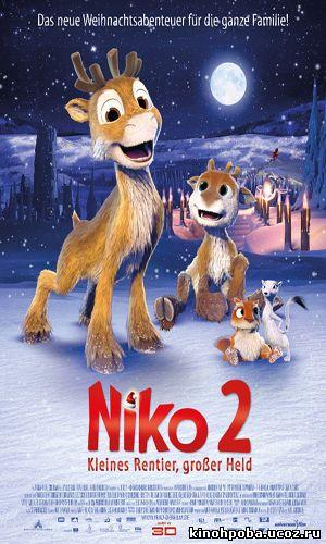 Нико 2