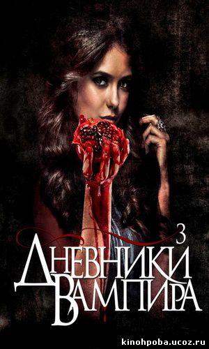 Дневники вампира все серии