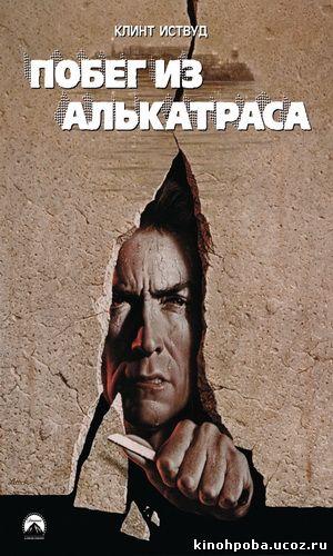 Побег из Алькатраса / Escape from Alcatraz