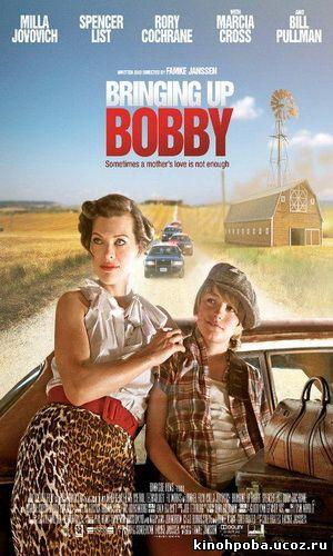 Воспитание Бобби / Bringing Up Bobby