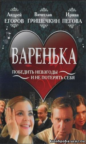 Варенька(2006)
