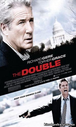 Двойной агент / The Double