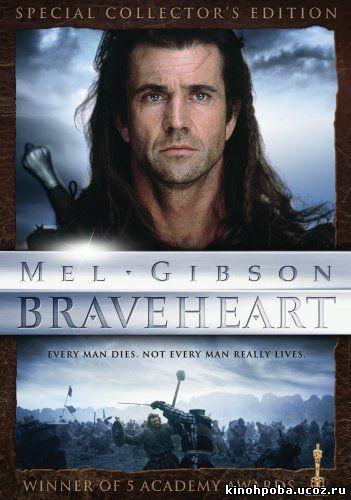 Храброе сердце / Braveheart