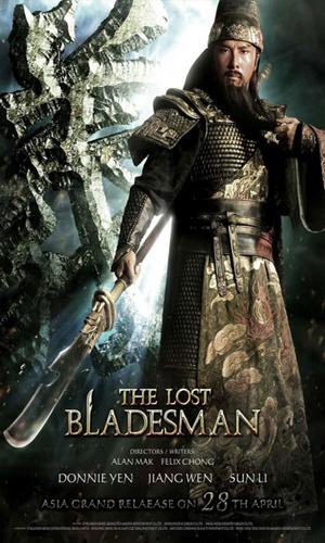 Пропавший мастер меча / Guan yun chang