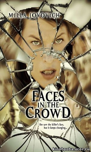 Лица в толпе / Faces in the Crowd