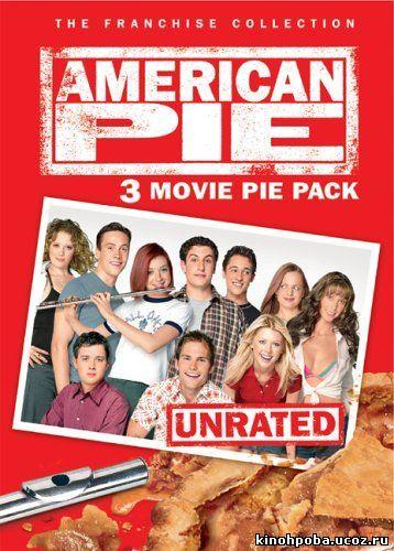 Американский пирог / American Pie