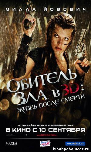 Обитель зла 4: Жизнь после смерти 3D / Resident Evil: Afterlife
