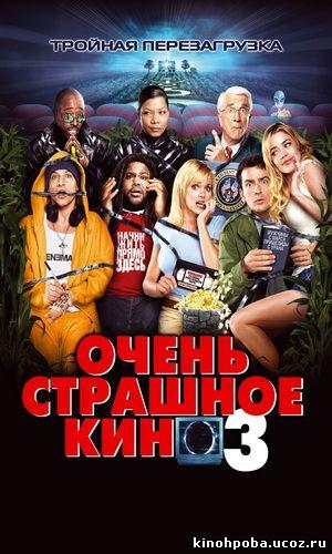 Очень страшное кино 3 / Scary Movie 3