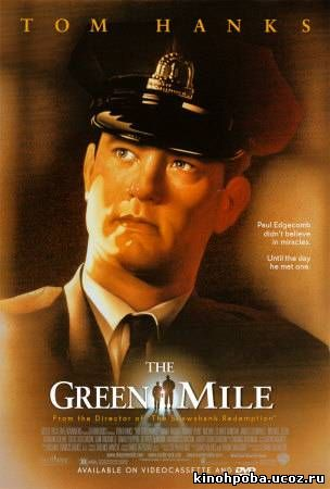 Зеленая миля / Green Mile, The (Stephen King)