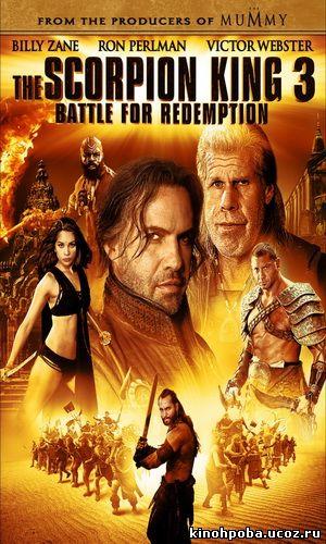 Царь скорпионов: Книга мертвых / The Scorpion King 3: Battle for Redemption