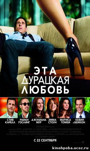 Эта дурацкая любовь / Crazy, Stupid, Love.(2011)