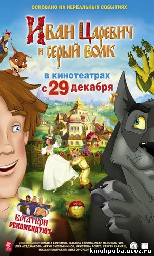 Иван Царевич и Серый Волк / Ivan Carevich i Serij Volk
