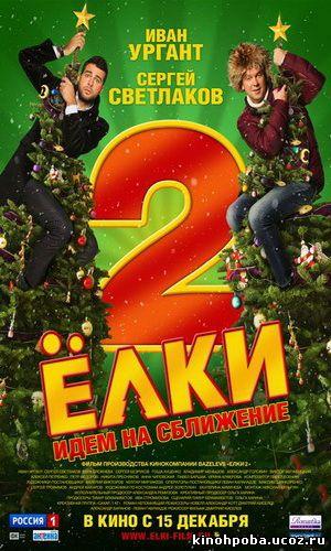 Ёлки 2 / Elki 2