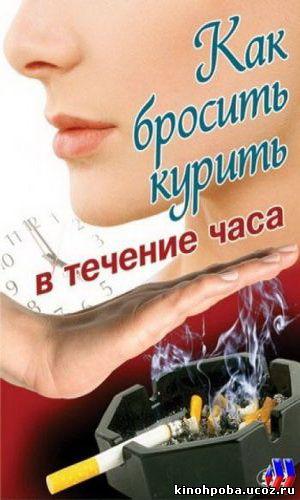 Как бросить курить в течение часа