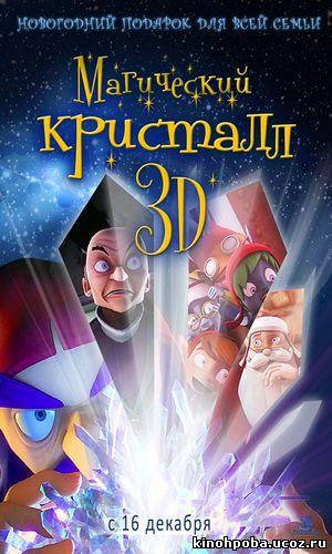 Магический кристалл 3D / Maaginen kristalli