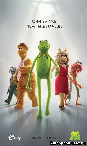 Маппеты/ The Muppets (2011)