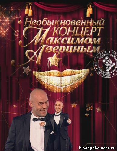 Необыкновенный концерт с Максимом Авериным