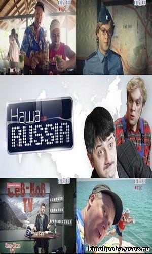 Новая Наша Russia (5 сезон, серии 1-21)