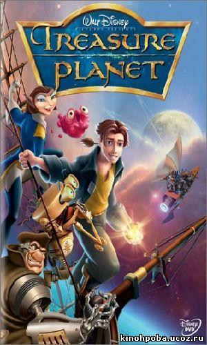 Планета сокровищ / Treasure Planet