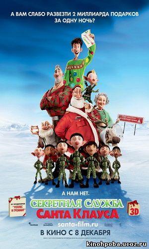 Секретная служба Санта-Клауса(2011)