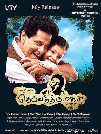 Святая дочь Бога / Deiva Thirumagal