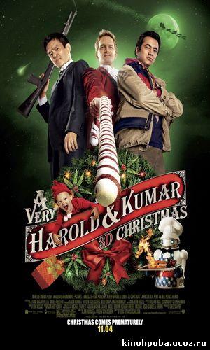 Убойное Рождество Гарольда и Кумара / A Very Harold & Kumar 3D Christmas