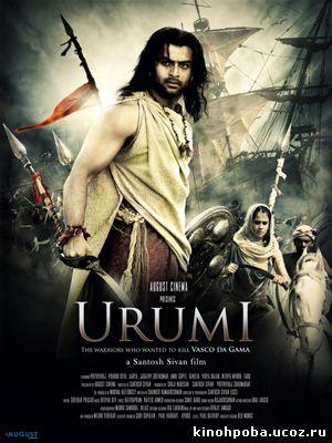 Уруми / Urumi