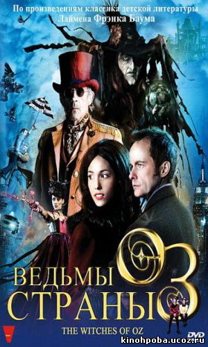 Ведьмы страны Оз 3D / The Witches of Oz