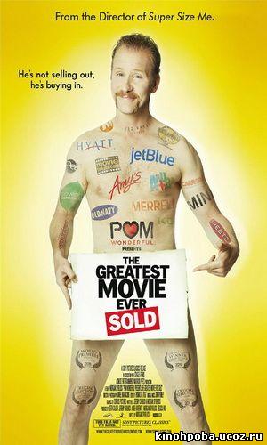 Величайший фильм из всех когда-либо проданных / The Greatest Movie Ever Sold