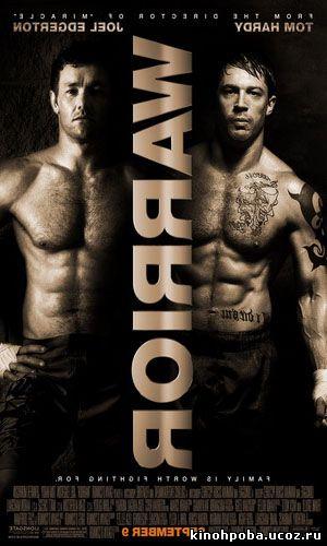 Воин / Warrior (2011)
