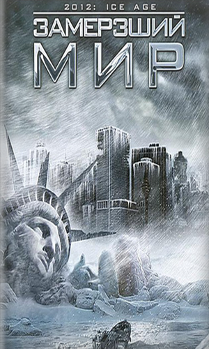 Замерзший мир /2012
