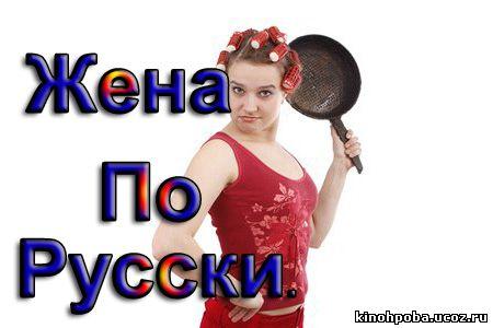 Жена по-русски