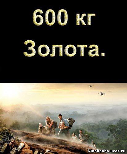 600 кг золота