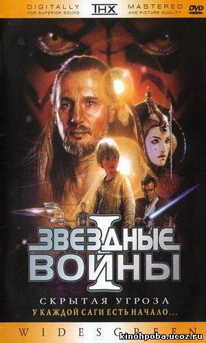 Звездные войны: Эпизод 1 - Скрытая угроза / Star Wars: Episode I
