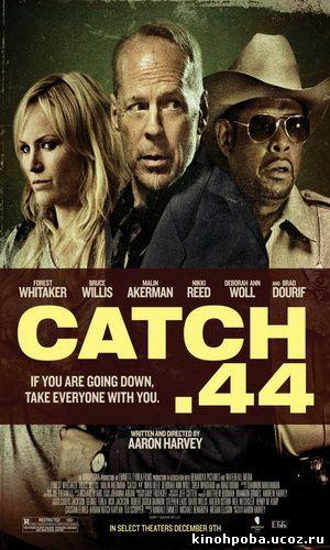 Уловка 44 / Catch 44