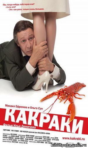 Какраки / Kakraki