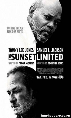 Вечерний экспресс Сансет Лимитед / The Sunset Limited
