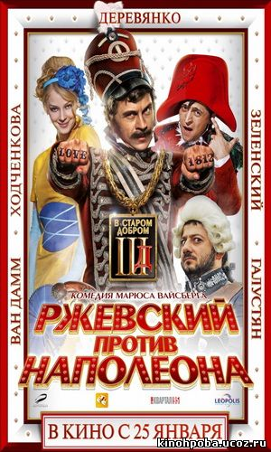 Ржевский против Наполеона / Rzhevskij protiv Napoleona