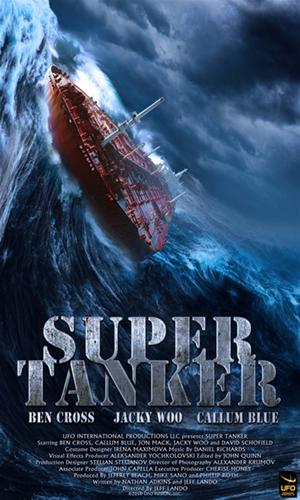 Супертанкер / Super Tanker