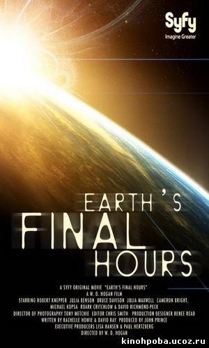 Последние часы Земли / Earth is Final Hours