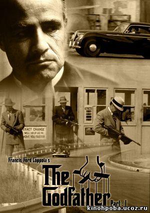 Крестный отец 1 / Godfather, The