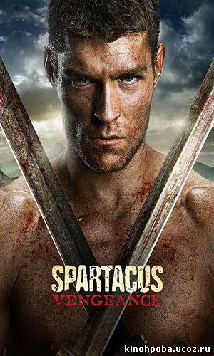 Спартак: Месть все серии
