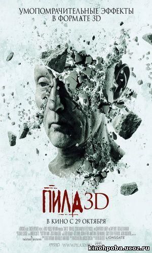 Пила 3D / Saw 3D