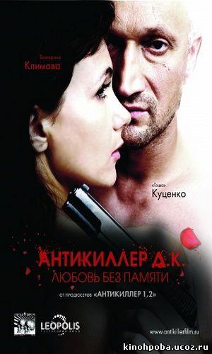 Антикиллер 3, Д.К Любовь без памяти