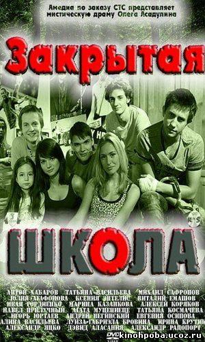 Закрытая школа - Сезон 2 (серии 1-40)