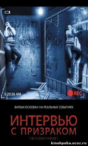 Интервью с призраком / Gacy House
