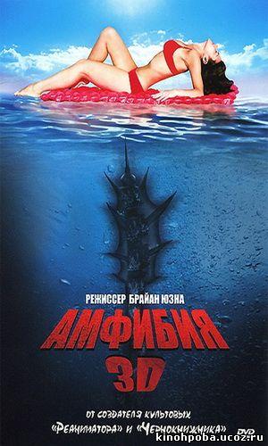 Амфибия 3D / Amphibious 3D