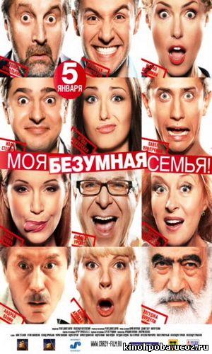 Моя безумная семья / Moya bezumnaya semjya